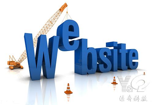 远齐科技高端网站定制开发