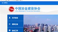 """中国冶金建设协会网站被评为""""全国建筑行业精品网站"""""""
