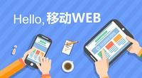 远齐移动Web供开发者发布移动应用的平台