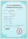 远齐电子商务系统著作权登记证书