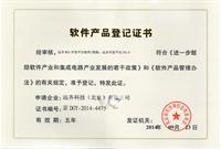 远齐MIS软件产品登记证书v5.0