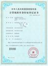 远齐MIS开发平台著作权登记证书