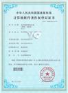 远齐流程管理系统著作权登记证书