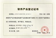 远齐CMS软件产品登记证书v2.0