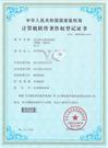 远齐单点登录系统著作权登记证书